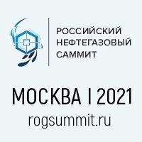 Российский Нефтегазовый Саммит